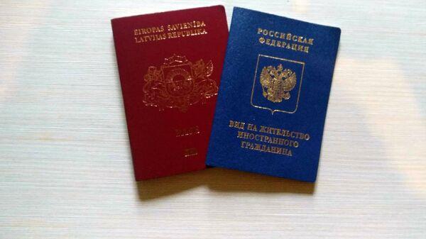 Паспорт гражданина Латвийской республики и вид на жительство иностранного гражданина РФ - Sputnik Latvija