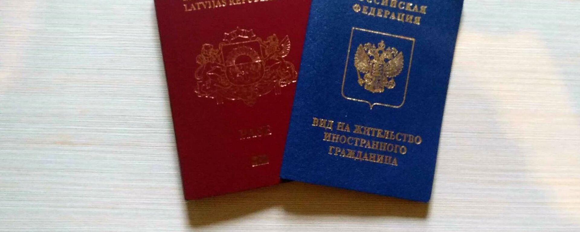 Паспорт гражданина Латвийской республики и вид на жительство иностранного гражданина РФ - Sputnik Latvija, 1920, 10.02.2020