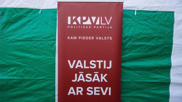 Politiskā partija KPV LV - Sputnik Latvija