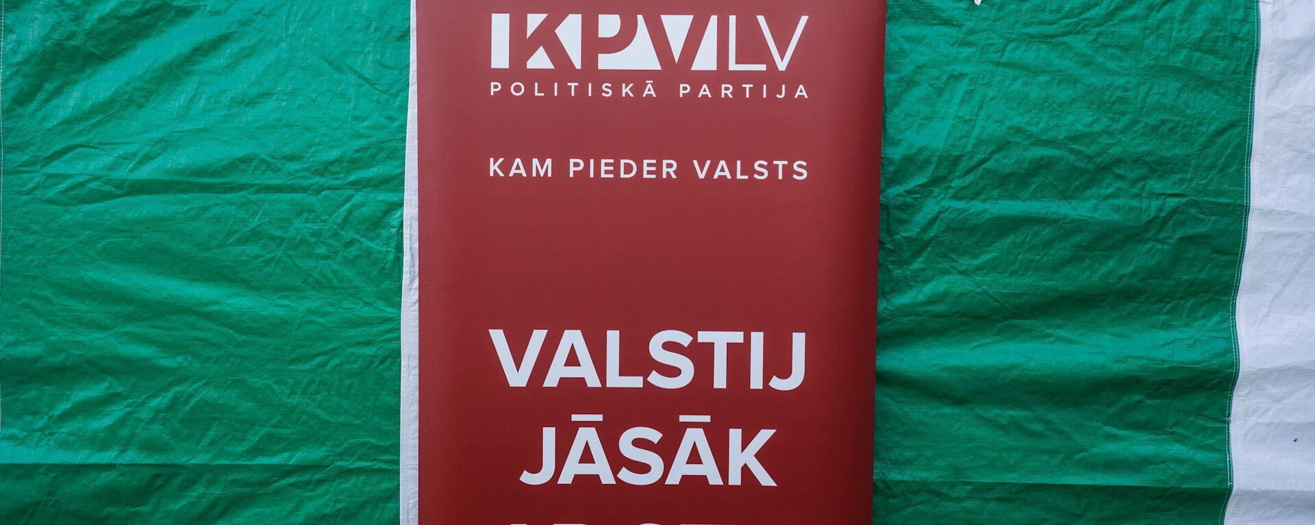 Политическая партия KPV LV - Sputnik Латвия, 1920, 14.08.2021