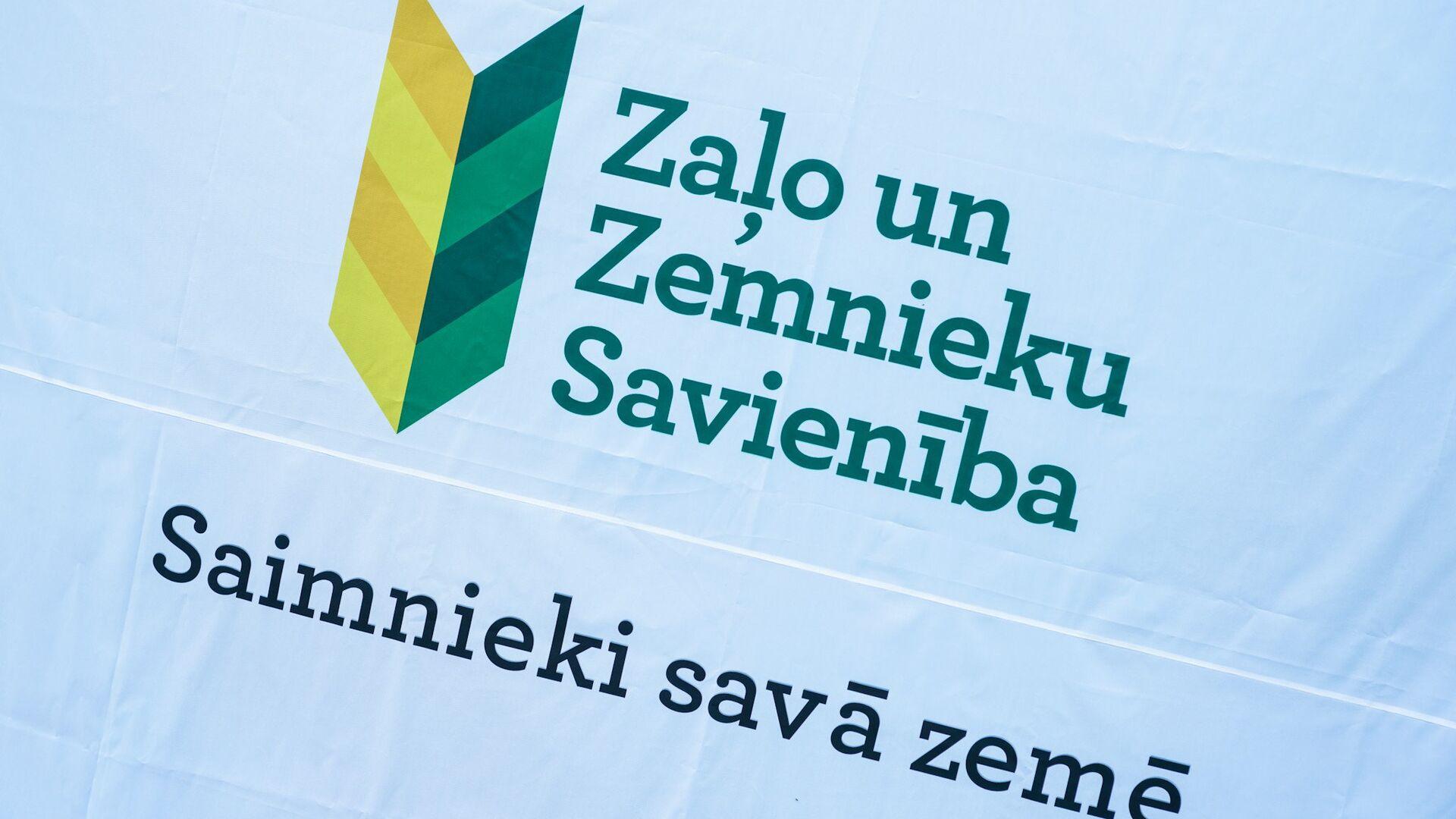 Политическая партия Союз зелёных и крестьян - Sputnik Латвия, 1920, 04.07.2021