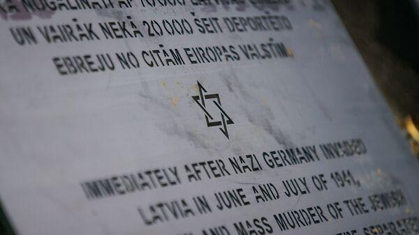 День памяти жертв геноцида еврейского народа - Sputnik Латвия