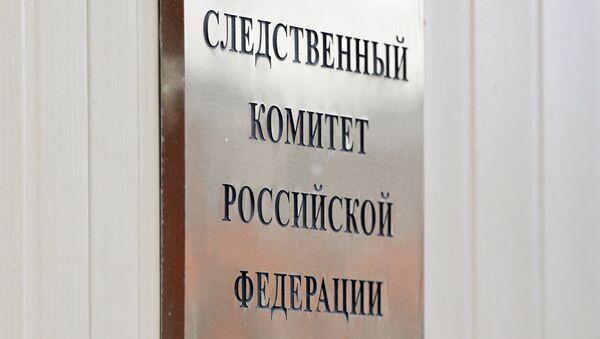 Здание Следственного комитета РФ - Sputnik Latvija