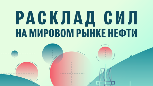 Расклад сил на мировом рынке нефти - Sputnik Латвия