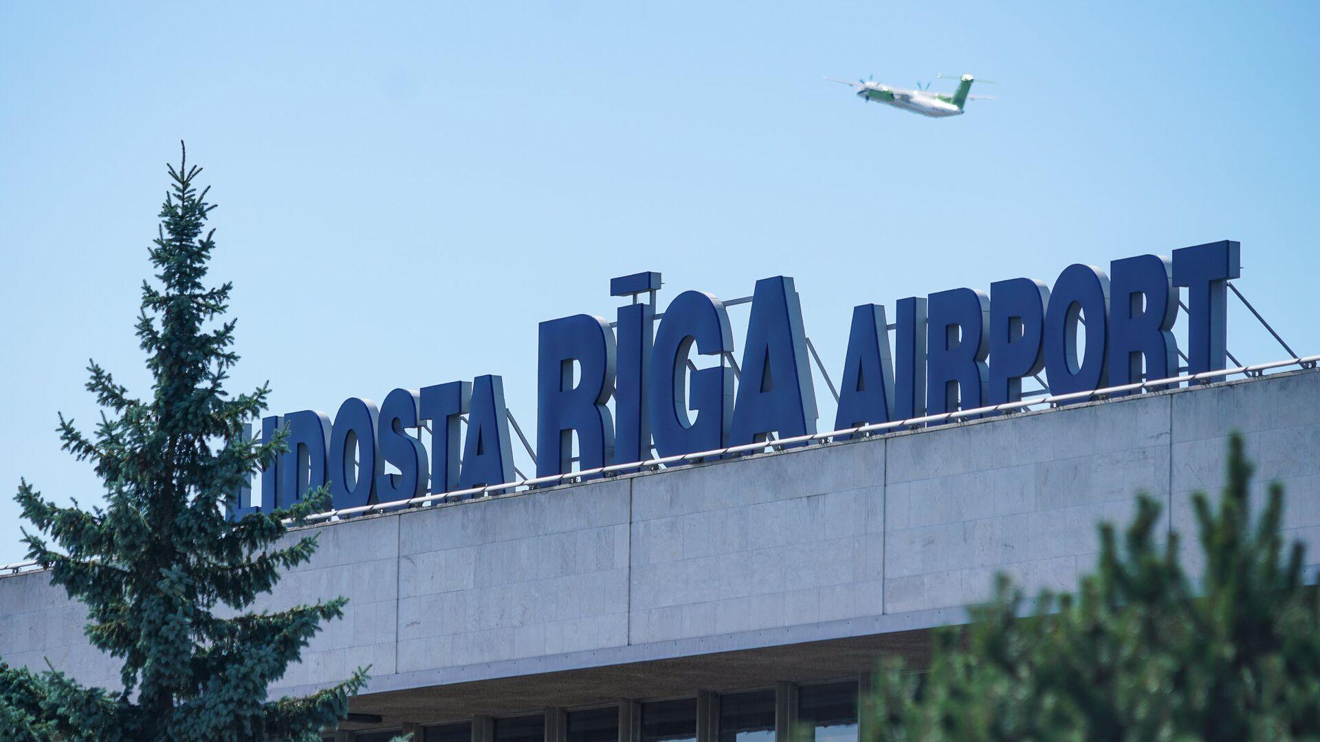 Международный аэропорт Рига - Sputnik Латвия, 1920, 07.09.2021