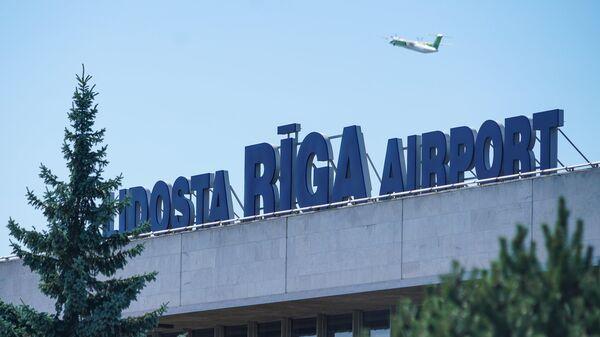 Международный аэропорт Рига - Sputnik Latvija