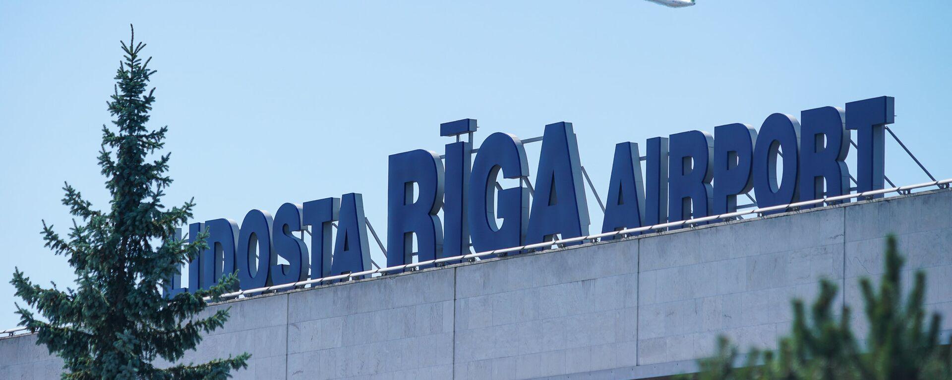 Международный аэропорт Рига - Sputnik Латвия, 1920, 17.06.2021