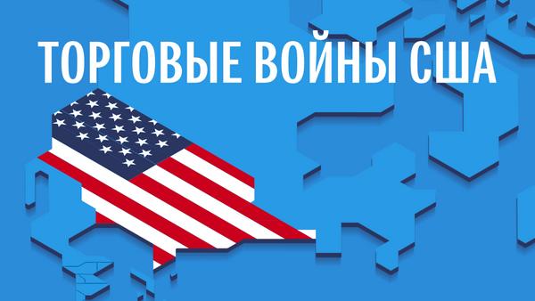 Торговые войны США - Sputnik Латвия