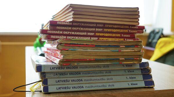 Учебники на русском и латышском языках - Sputnik Латвия