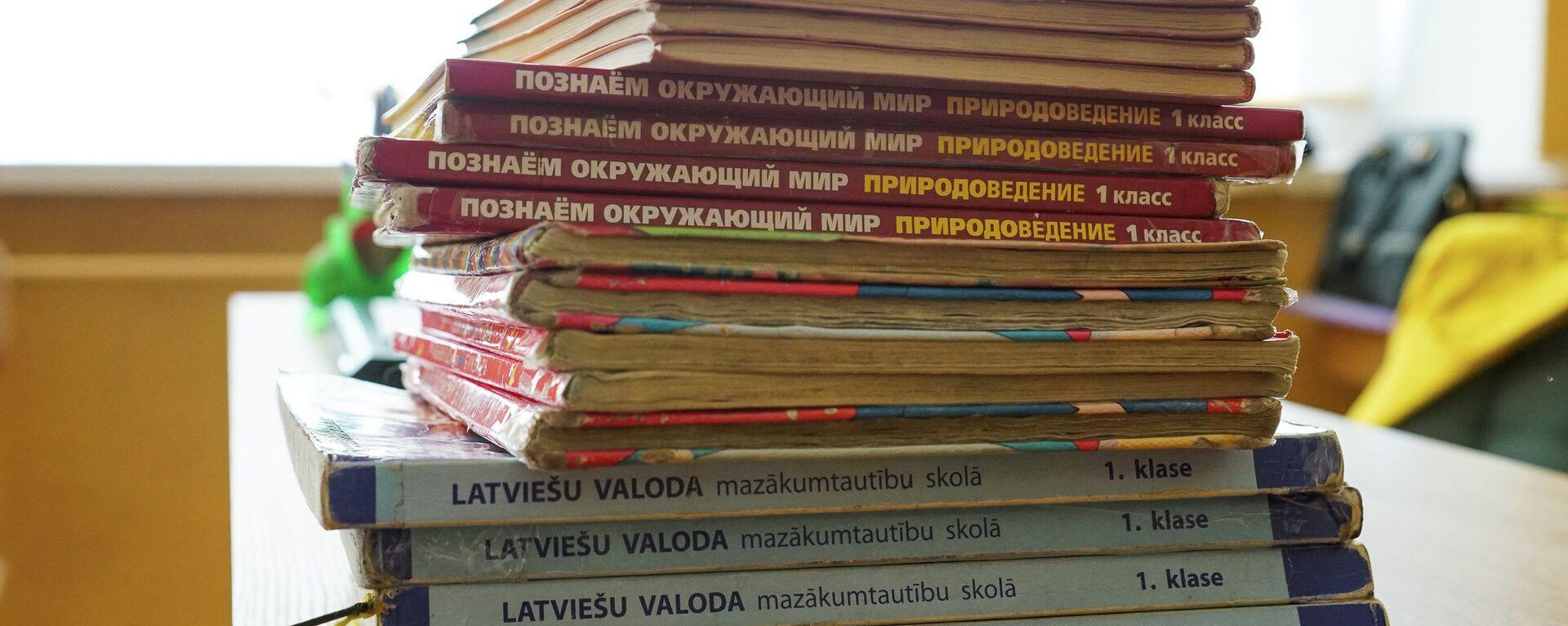 Учебники на русском и латышском языках - Sputnik Латвия, 1920, 26.07.2021