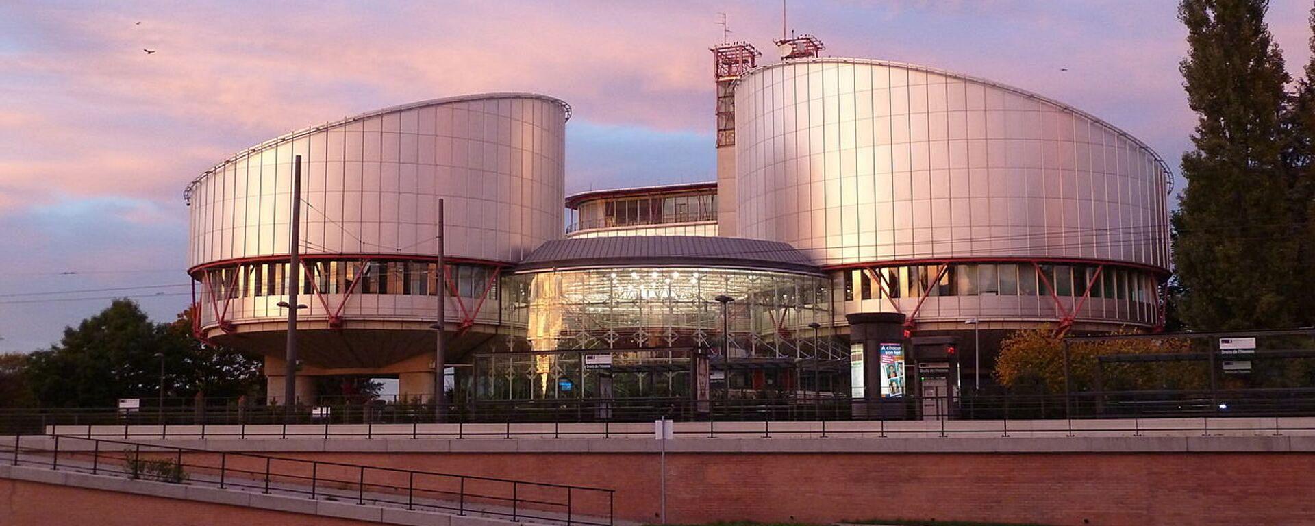 Европейский суд по правам человека - Sputnik Латвия, 1920, 19.03.2021