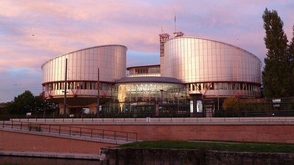 Европейский суд по правам человека - Sputnik Латвия