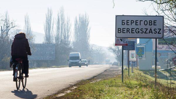 Надписи на украинском и венгерском языках на указателе в городе Берегово в Закарпатской области Украины - Sputnik Latvija