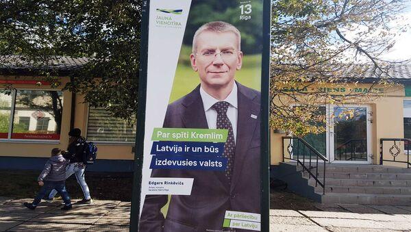 Latvijas ārlietu ministra Edgara Rinkēviča priekšvēlēšanu plakāts - Sputnik Latvija