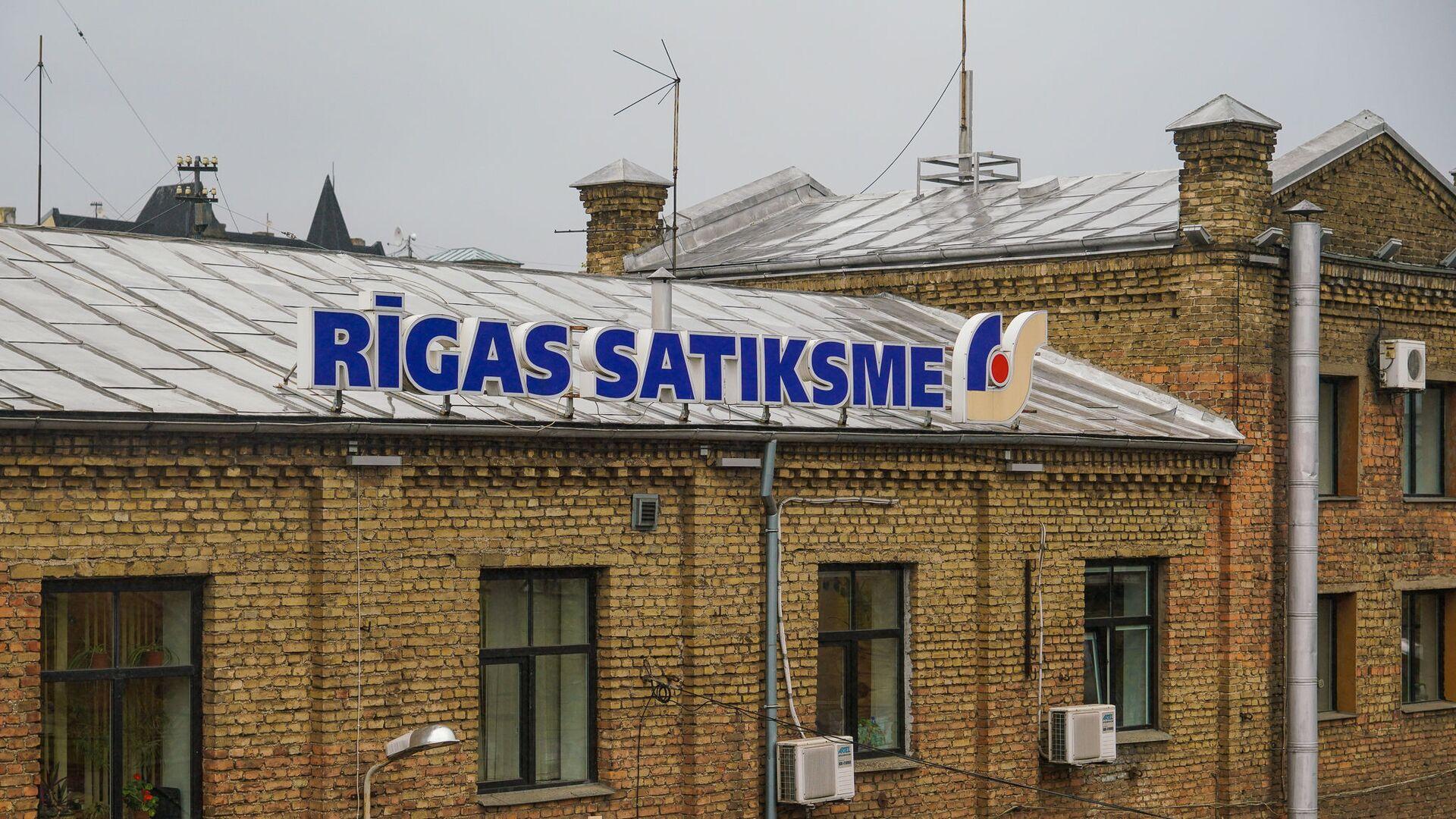 Муниципальное предприятия Rīgas satiksme - Sputnik Латвия, 1920, 03.07.2021