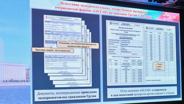 Брифинг министерства обороны РФ по биологическому оружию - Sputnik Latvija