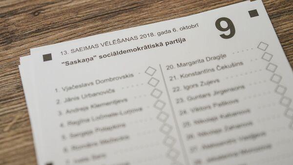 Бюллетени для голосования - Sputnik Латвия