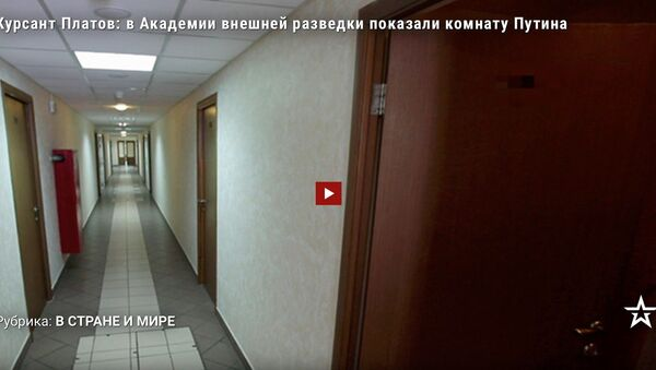 Комната Путина в Академии внешней разведки - Sputnik Latvija