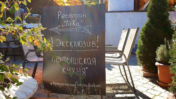 Объявление о старте латышских сезонов в ресторане Jūra - Sputnik Латвия