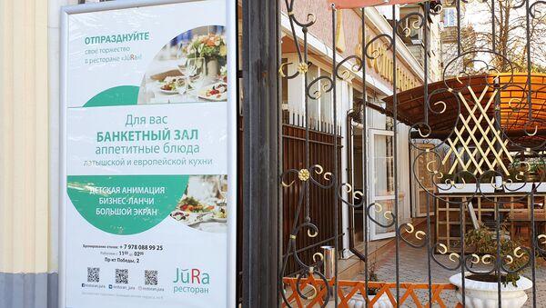 Ресторан Jūra - Sputnik Латвия