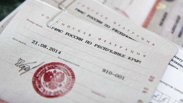 Паспорта граждан Российской Федерации - Sputnik Латвия
